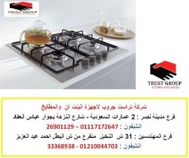 مسطح كهرباء 60 سم - مسطح غاز 60 سم ( للاتصال 01210044703)