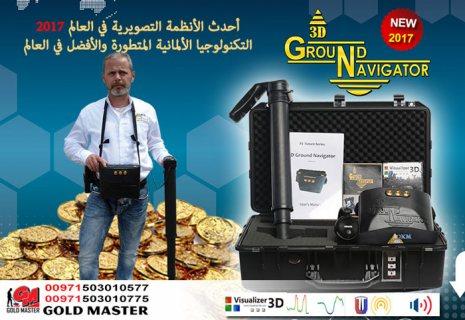 اجهزة كشف الذهب فى مصر   جهاز GROUND NAVIGATOR
