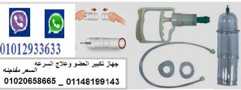 جهاز تكبير العضو امن وفعال جدا وباقل سعر بمصر