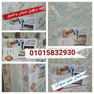 مراتب سيدار مرتبة بخامات مستورده بالضمان... 01015832930