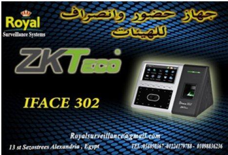 جهاز حضور وانصراف ماركة ZKTECOموديل  IFACE-302 للمؤسسات