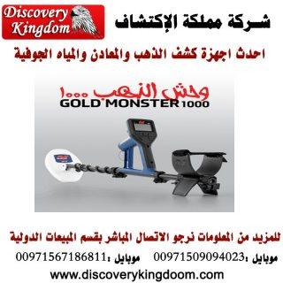 جهاز كشف الذهب للبيع في مصر