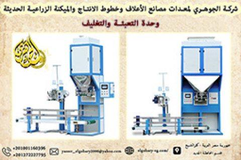 وحدة التعبئة والتغليف – معدات مصانع الأعلاف