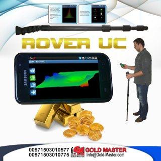 أصغر جهاز لكشف الذهب والكنوز المدفونة والفراغات روفر يو سي ROVER UC