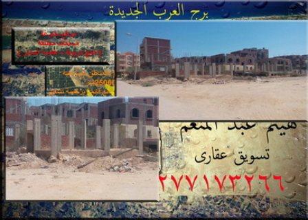 ناصية 275م2 دار الايتام برج العرب الجديدة