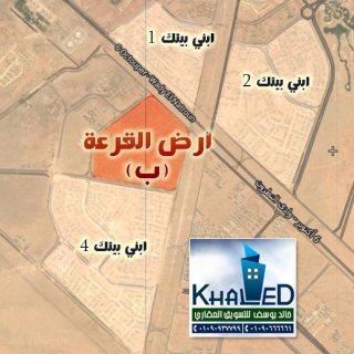 ارض 414متر بالمنطقه المحصوره قرعه ب