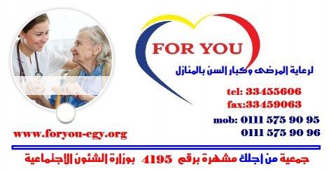 جليسة مسنين بالمنزل 01022234598