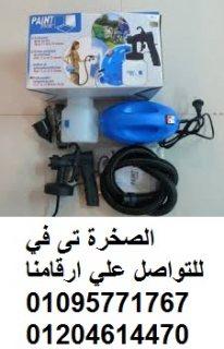 الجهاز العبقرى للطلاء مع بنتى زووم=