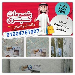 مراتب سيدار # مرتبة صحية وطبيه لنوم هادى 01015832930