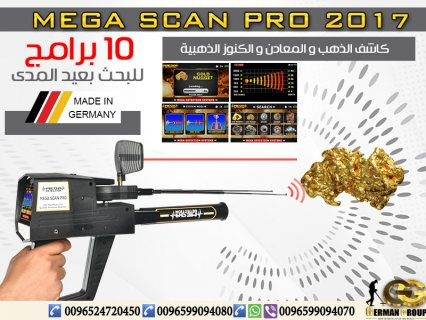 جهاز كشف الذهب والكنوز ميغا سكان برو   Mega Scan Pro
