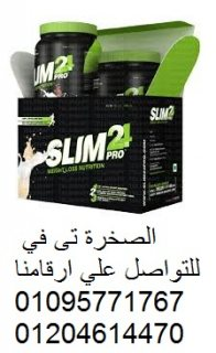slim pro 24 مسحوق التخسيس  الاصلى  حيث يساعد في إزالة الدهون المتراكمة=