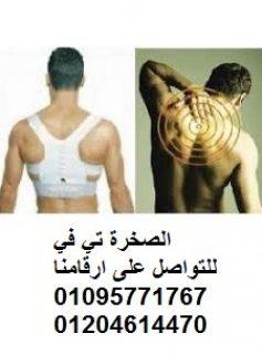 قميص الظهر العملى لعلاج العمود الفقرى والقطانيه والتواء الكتفين=