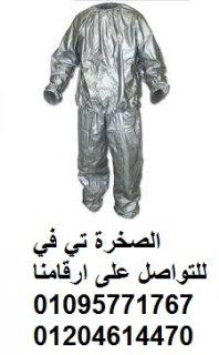 بدلة الساونا للتخسيس  مصنوعه من اجود الالياف الصناعيه  الطريه على الجسم=