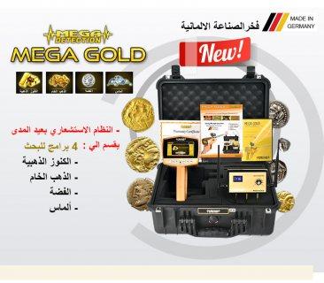 جهاز كشف الذهب ميجا جولد ميغا جولد MEGA GOLD