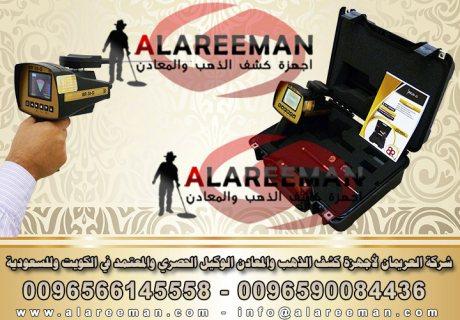 جهاز كشف الكنوز الذهبية في مصر - بي ار 20 جي الامريكي