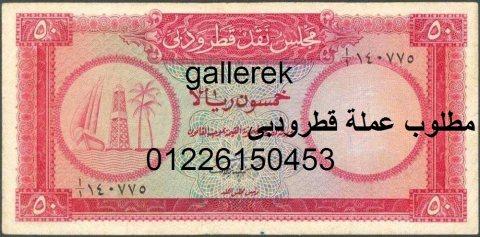 مطلوب لهاوى عملات ملكية عراقية أو (قطر ودبى)