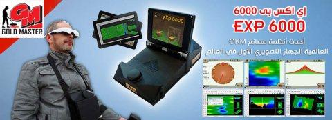 جهاز للتنقيب عن الذهب اى اكس بي 6000