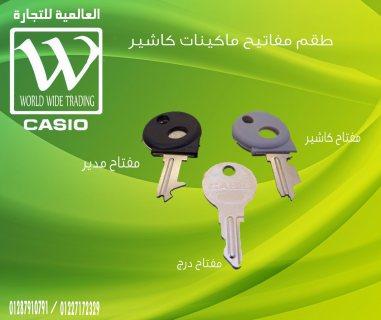 طقم مفاتيح كاشير