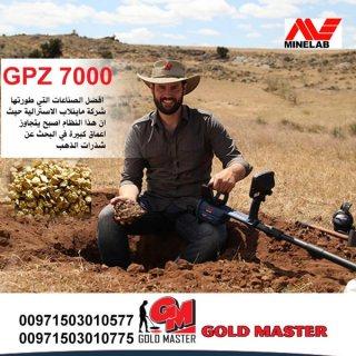 جهاز GPZ7000 لا يصنع الذهب لكن  بكتشفه