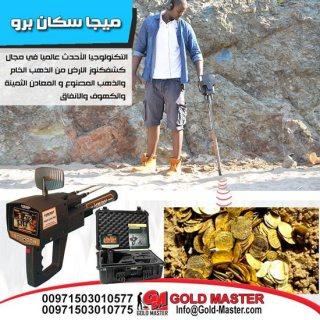 جهاز كشف الذهب ميجا سكان برو فى مصر