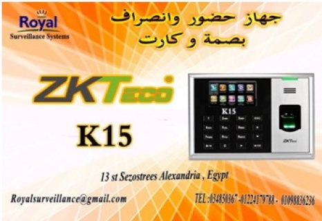 جهاز حضور وانصراف ZKTeco موديل K15