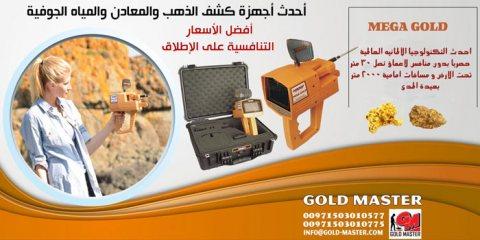 اهم تحديثات جهاز كشف الذهب ميجا جولد