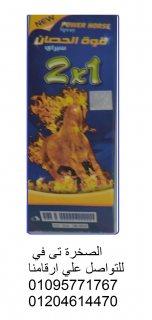 قوة الحصان الامريكيه  تعطيك انتصاباً أقوى وتضخيم في الطول والعرض-