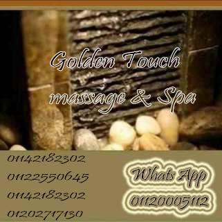 جلسات مساج وتدليك وعلاج طبيعي مع متخصصيين في جلسات المساج : 01015493684