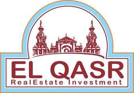 القصر للاستثمار والتنميه العقاريه