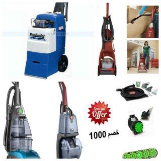 شركات بيع ماكينات لتنظيف جميع المفروشات 01091174441
