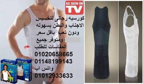 كورسيه للرجال لاخفاء الاجناب والبطن  باقل سعر