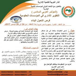 المؤتمر السادس للتطوير الادارى للمؤسسات الحكوميه