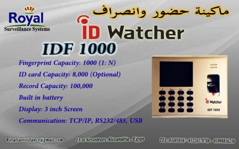 ماكينة حضور وانصراف  IDF 1000