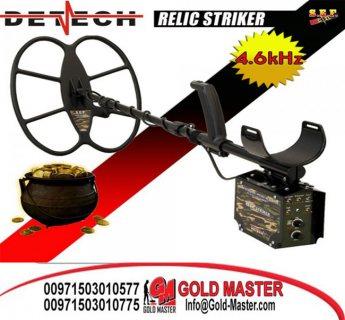 جهاز كشف الذهب Relic Striker | ريلك ستريكر | اجهزة كشف الذهب فى  مصر