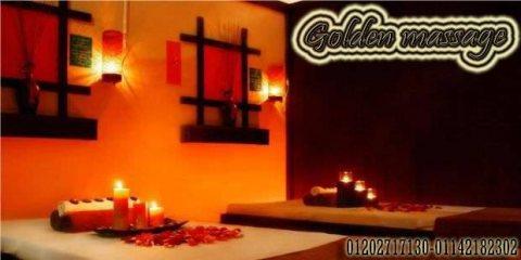 مساج بمركز جولدن سبا الان :  01063330098