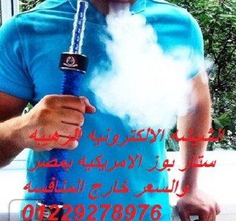 الشيشه العملاقه الالكتروني ستار بوز   متعه التدخين