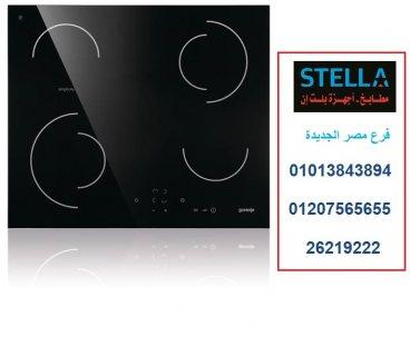 مسطحات بلت ان - مسطح  سيراميك كهرباء 60 سم (  للاتصال    01013843894)