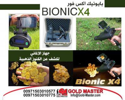 اجهزة كشف الذهب فى مصر   جهاز متعقب  الذهب بايونك اكس فور (يكشف الاثار )