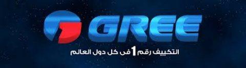 تكيف جرى الاعلي مبيعات في دول الخليج ومصر 01143888081