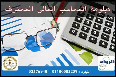 كورسات محاسبة | تدريب محاسبين | محاسبة مالية | شهادات معتمدة