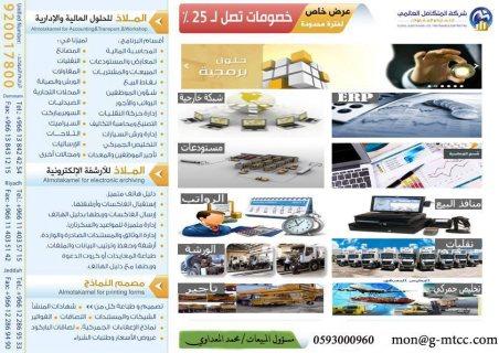 شركة المتكامل للبرمجيات وانتاج البرامج المحاسبية لجميع الانشطة(Resort ERP)