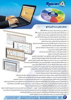 برنامج الملاذ (Resort ERP) اقوى البرامج المحاسبية لجميع الانشطة