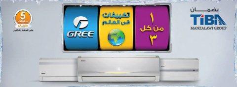 تكييف جرىمنالتكييفاتالعريقة فى مصر - الاعلي مبيعات 01097753537