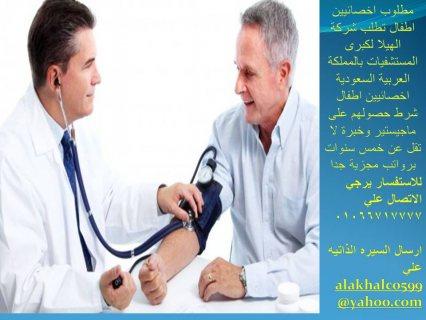مطلوب للتعاقد فورا اطباء اخصائيين واستشارين للعمل بالسعوديه