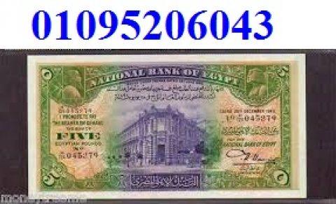 لهاوى مطلوب عملات مصرية عربية وأجنبية