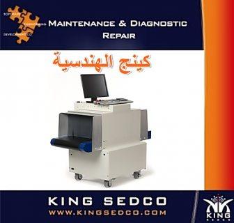 بيع و تركيب اجهزه X-Ray الامنيه
