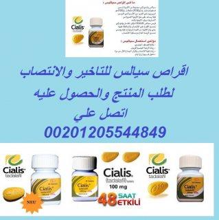 أقراص سياليس تحتوي على العنصر النشط وتحتاج إلى 30 دقيقة فقط لبدء العمل