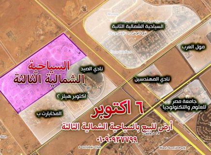 أرض للبيع بالمنطقة السياحية الشمالية الثالثة بمدينة 6 أكتوبر