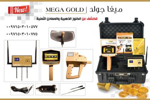 جهاز كشف الذهب ميجا جولد ||  MEGA GOLD  2018