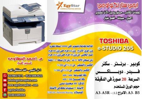 توشيبا ستديو TOSHIBA STUDIO 205